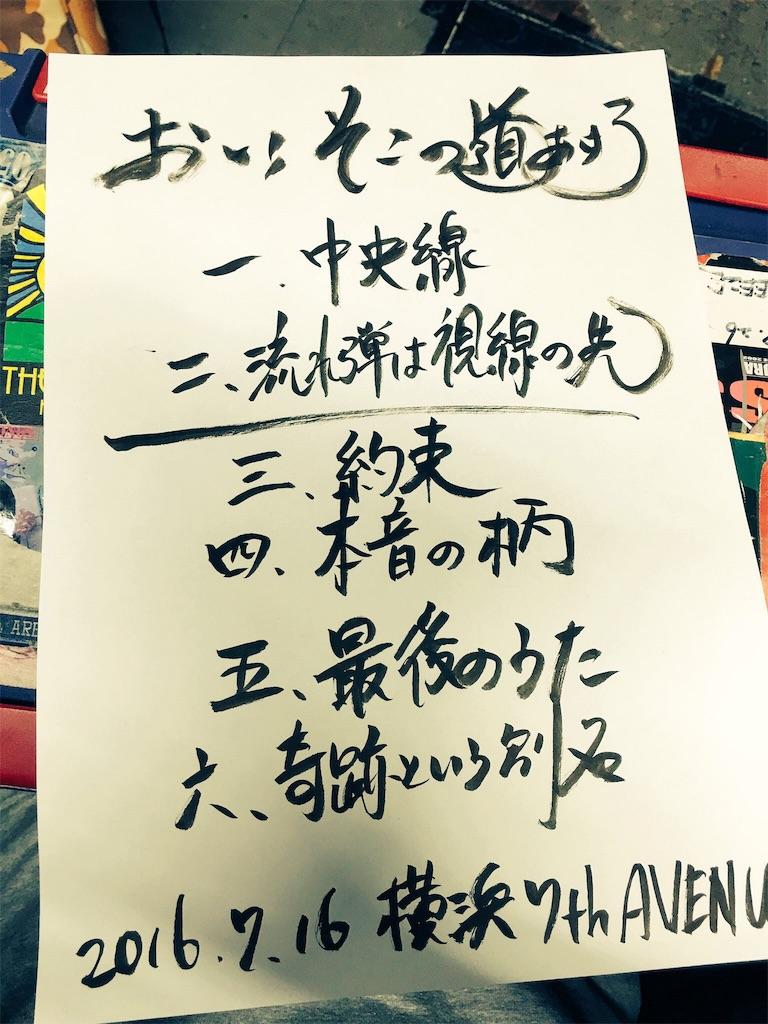 f:id:shunasakura1990:20160816052000j:image