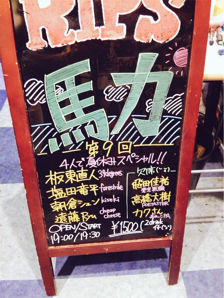 f:id:shunasakura1990:20160817235852j:image