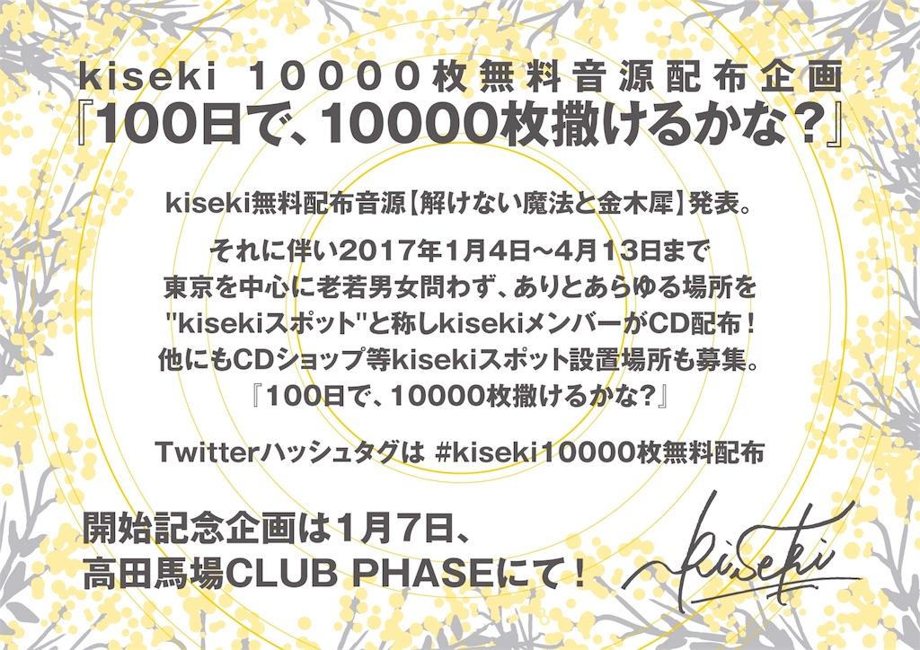 f:id:shunasakura1990:20161209170235j:image