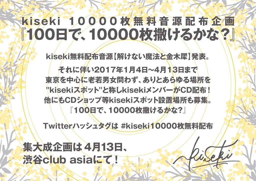 f:id:shunasakura1990:20170412022533j:image