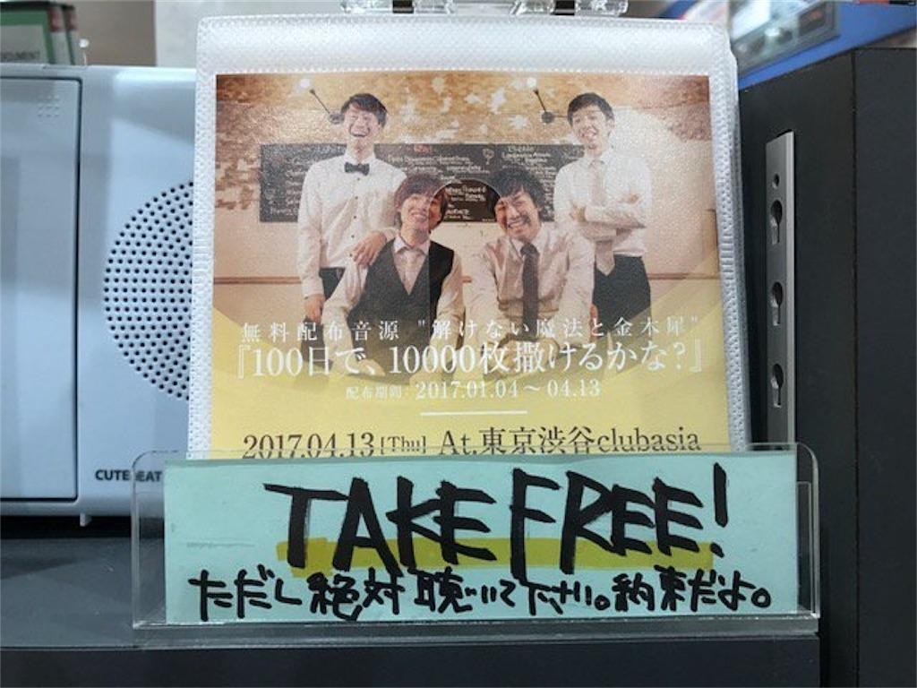 f:id:shunasakura1990:20170412023713j:image