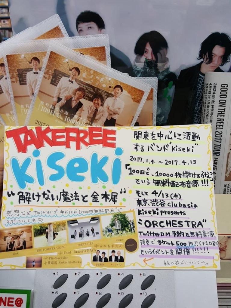 f:id:shunasakura1990:20170412023726j:image