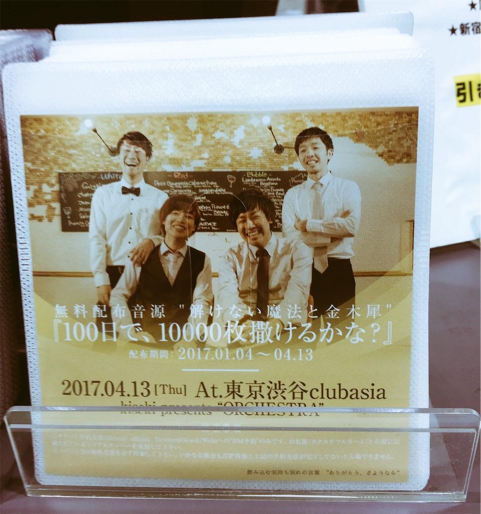f:id:shunasakura1990:20170412023736j:image