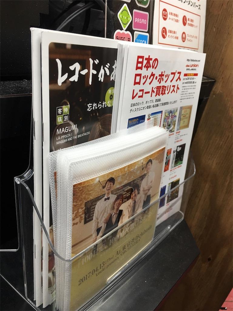 f:id:shunasakura1990:20170412024333j:image
