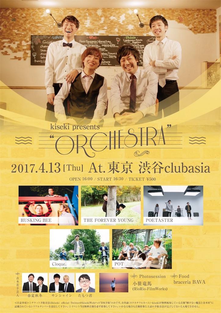 f:id:shunasakura1990:20170412024717j:image
