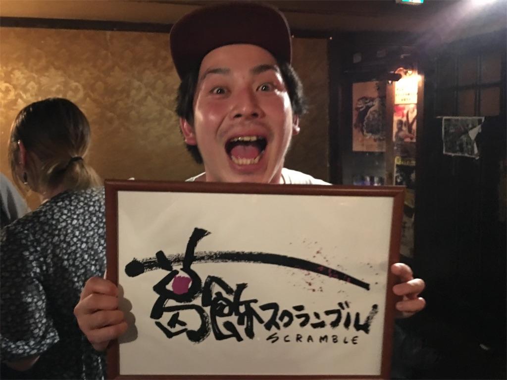 f:id:shunasakura1990:20170916043528j:image