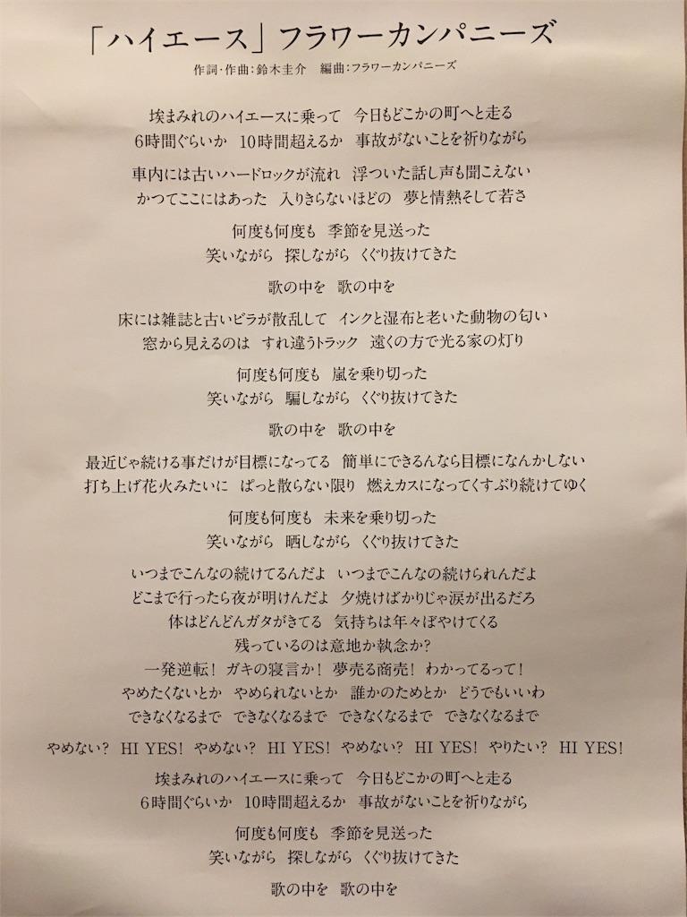 f:id:shunasakura1990:20170917211434j:image