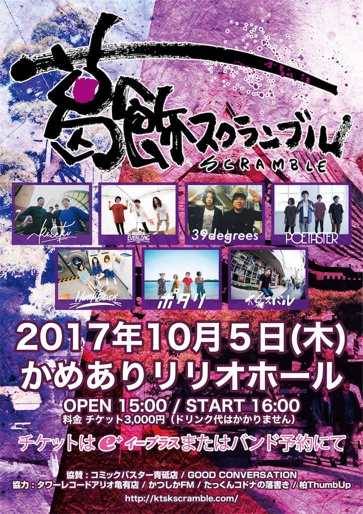 f:id:shunasakura1990:20171001234145j:image