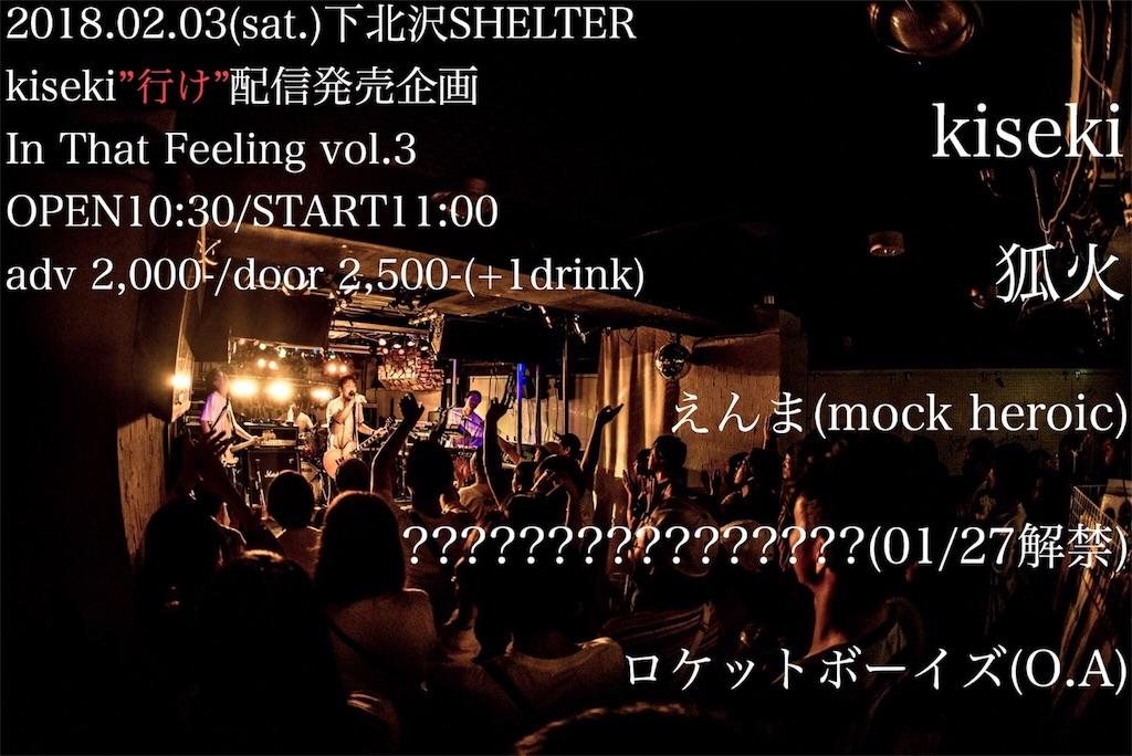 f:id:shunasakura1990:20180110155901j:image