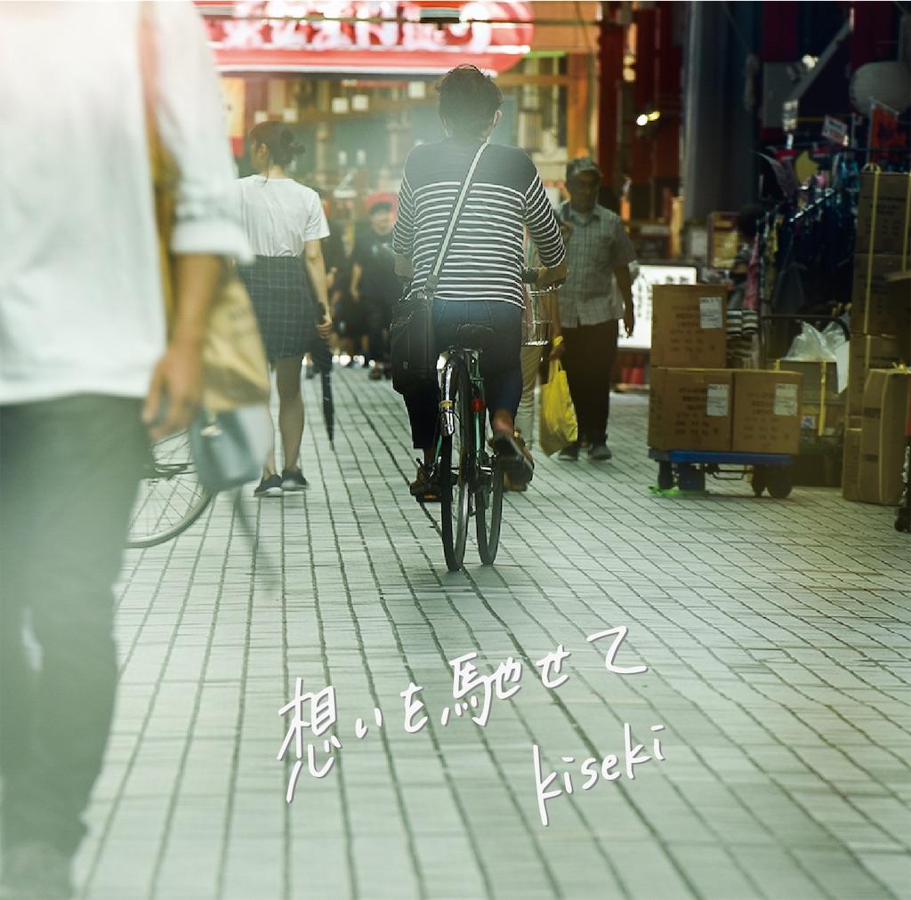 f:id:shunasakura1990:20190905024006j:image