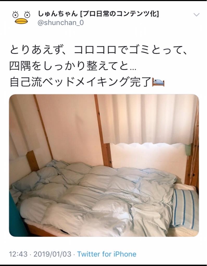 f:id:shunji300:20190103233312j:image