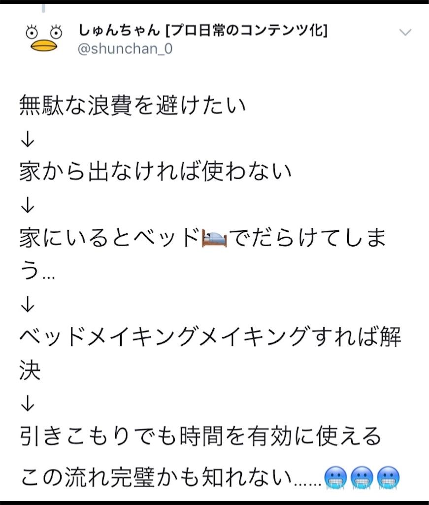 f:id:shunji300:20190103234602j:image