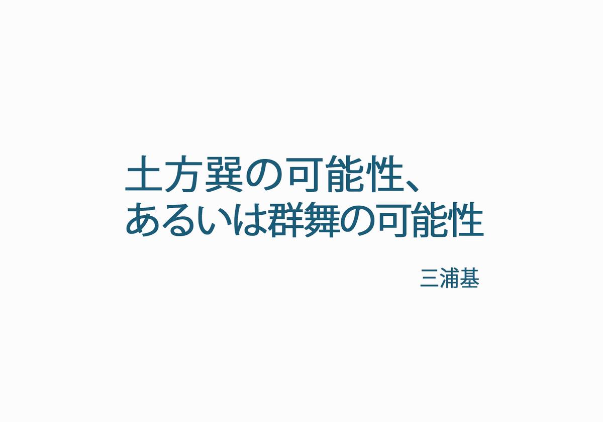 f:id:shunjuza:20200527234737j:plain