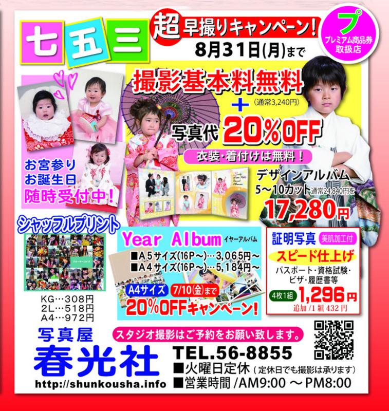 f:id:shunkousha-petit-diary:20150620103615j:image:w360