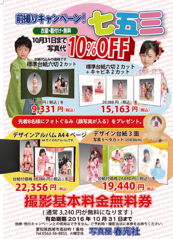 f:id:shunkousha-petit-diary:20160918140548j:image:w360