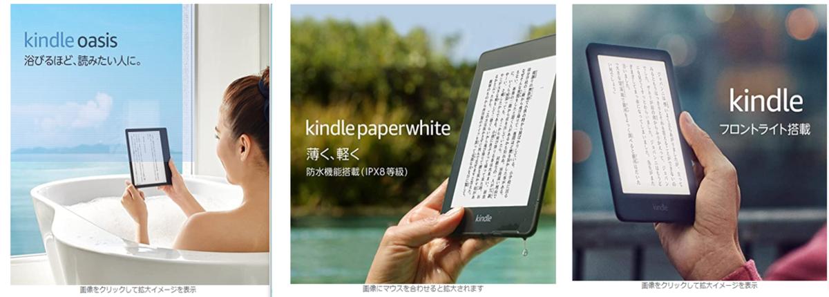 Kindle 種類