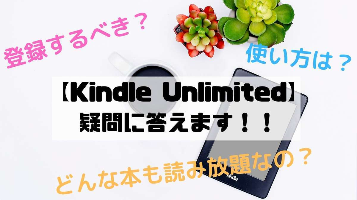 【Kindle Unlimited】疑問に答えます