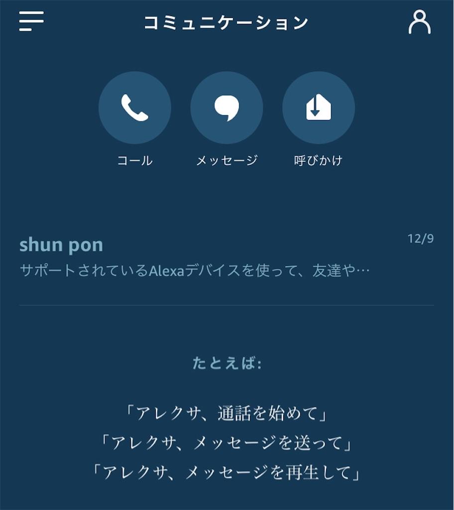 f:id:shunpon:20181219064143j:image
