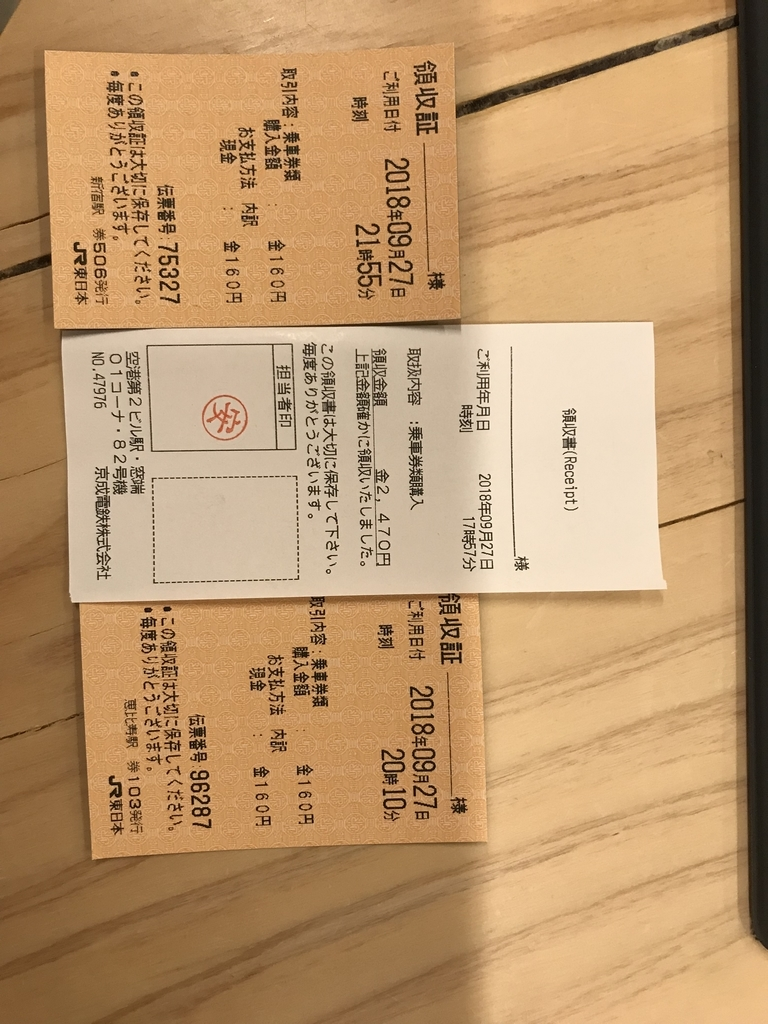 f:id:shunsuke1028agr:20180927234209j:plain