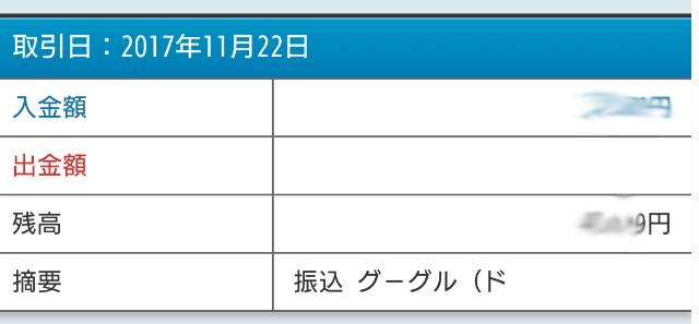 f:id:shunsuke2000:20171222030502j:plain