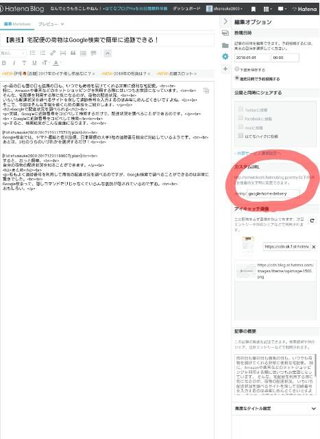 f:id:shunsuke2000:20180102035934j:plain