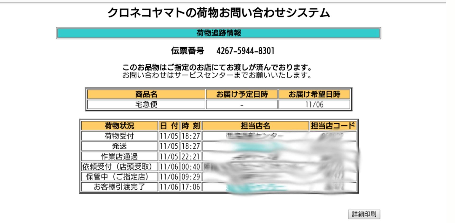 f:id:shunsuke2000:20181106204410j:plain