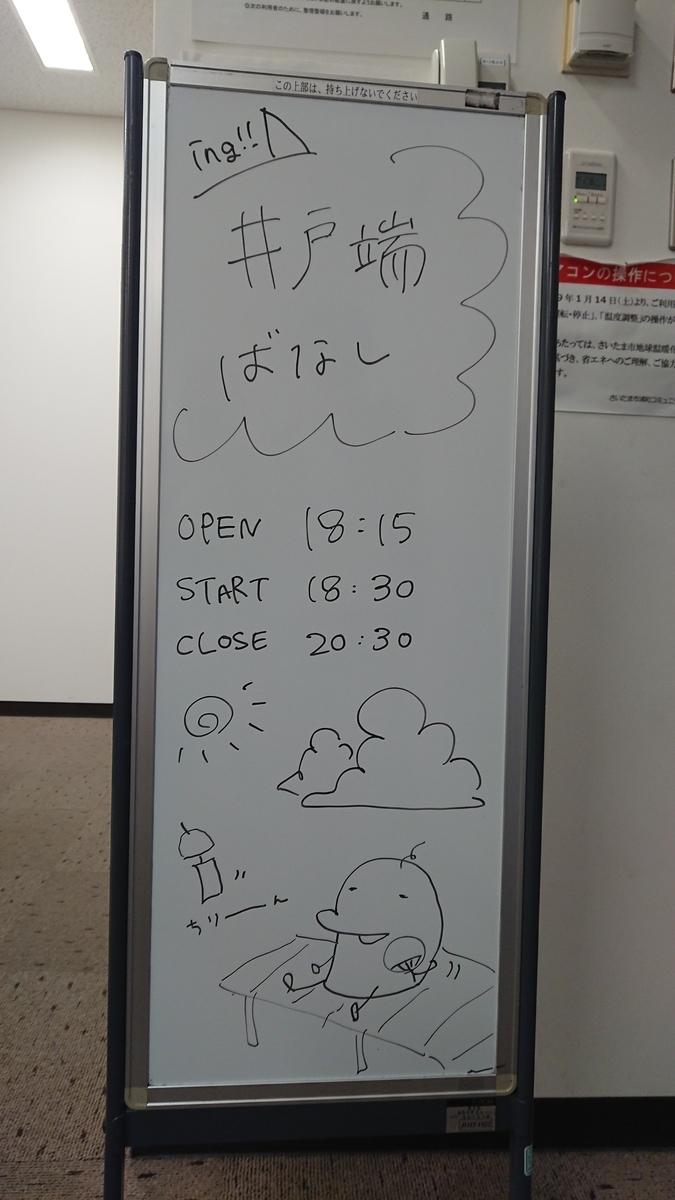 f:id:shunsuke2032:20190826005431j:plain