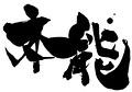 f:id:shunsuke97:20170926132221j:plain