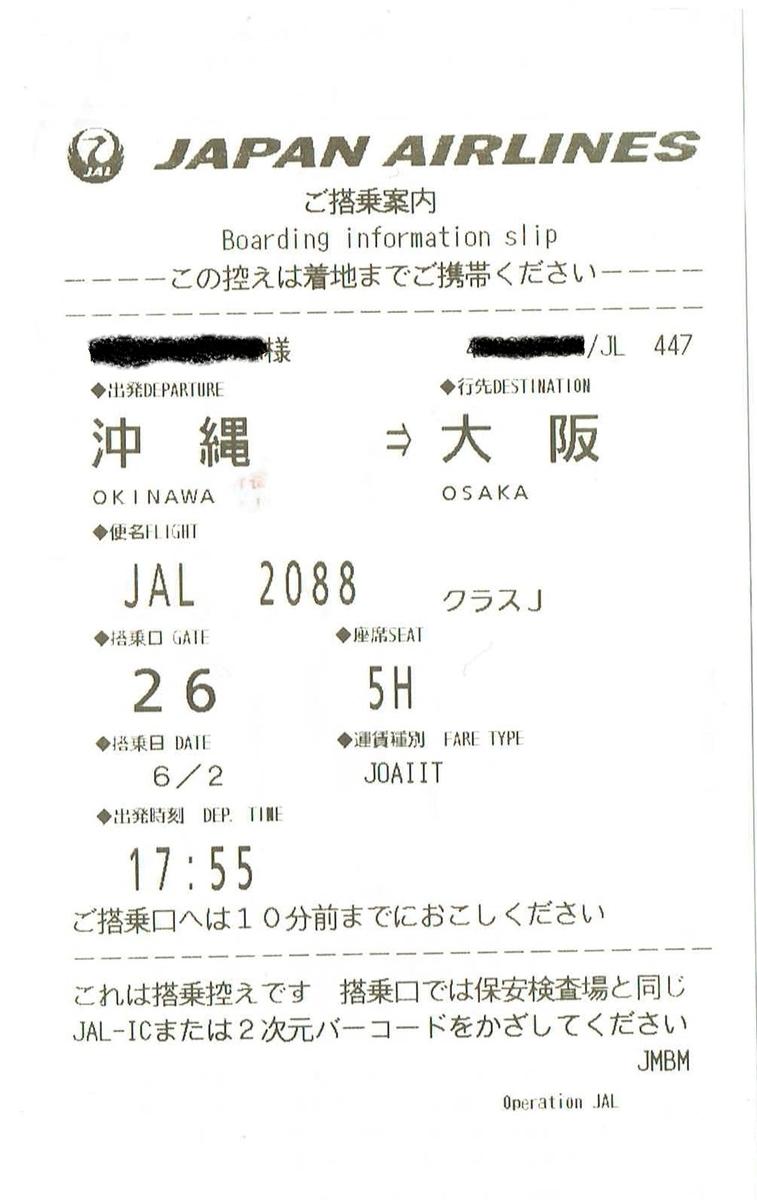 f:id:shuntarokun:20190723222459j:plain