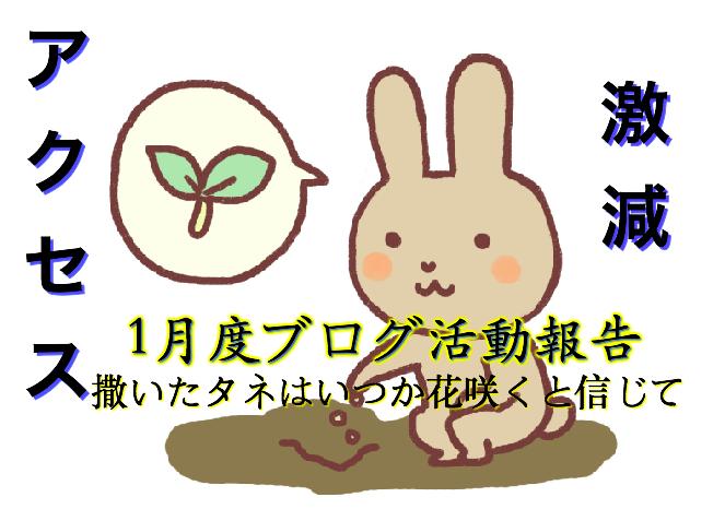 f:id:shuntarororo:20190201172236p:plain
