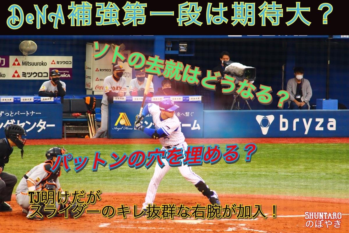 f:id:shuntarororo:20201121165847j:plain