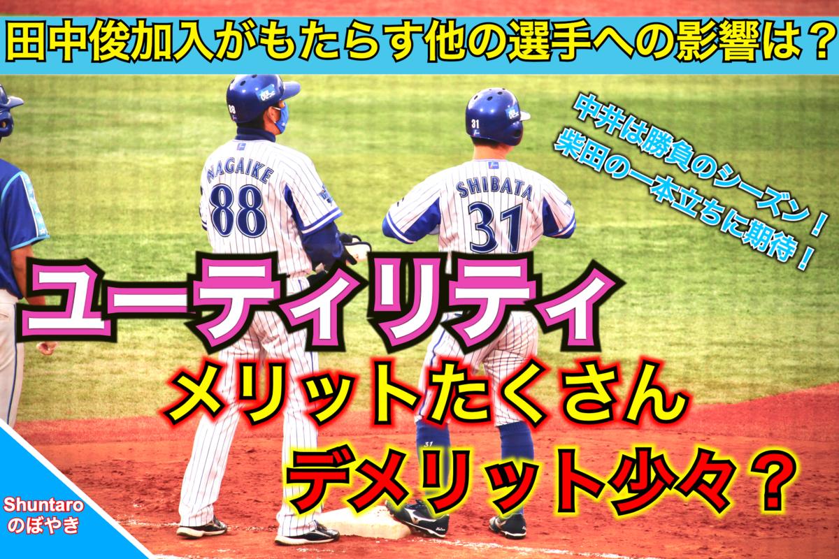 f:id:shuntarororo:20210109171604p:plain