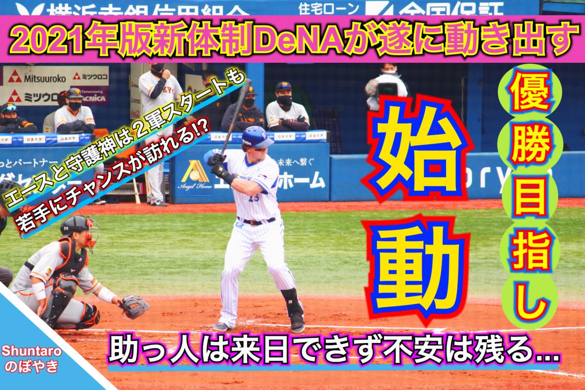 f:id:shuntarororo:20210131170138p:plain