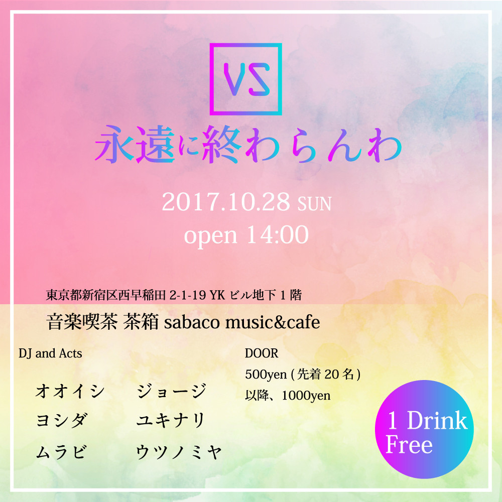 f:id:shunutsu2-2-24:20171024005952j:plain