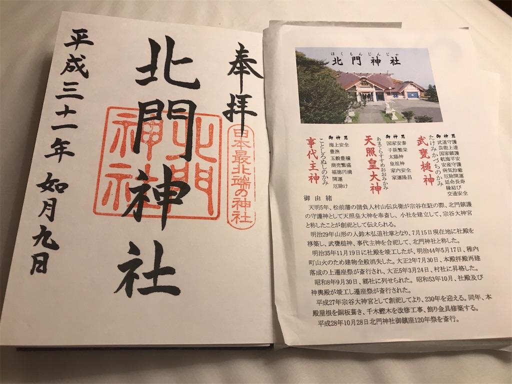 f:id:shuonchan:20190211003712j:image