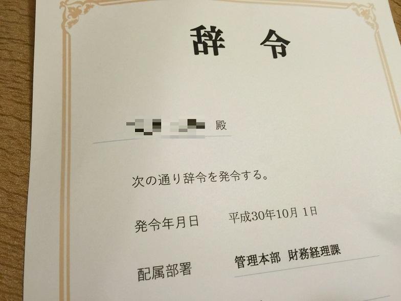 f:id:shusaku1:20181002123635j:image