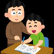 家庭教師のメリット