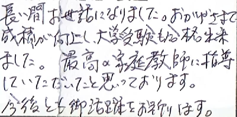 生徒さんの親からのお手紙