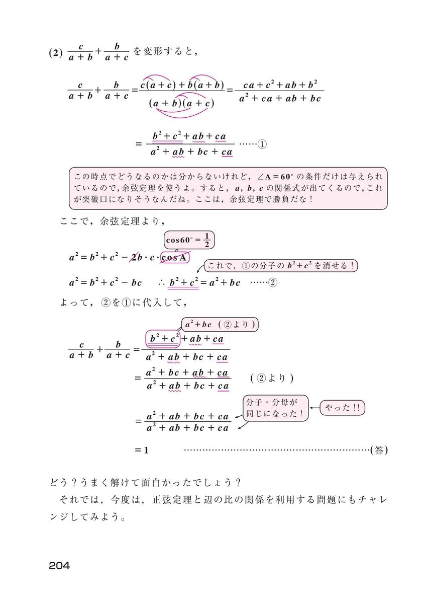 f:id:shusensei:20200319232414j:plain