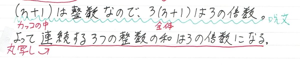 f:id:shusensei:20200331232849j:plain