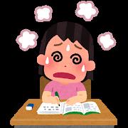 難しすぎる勉強