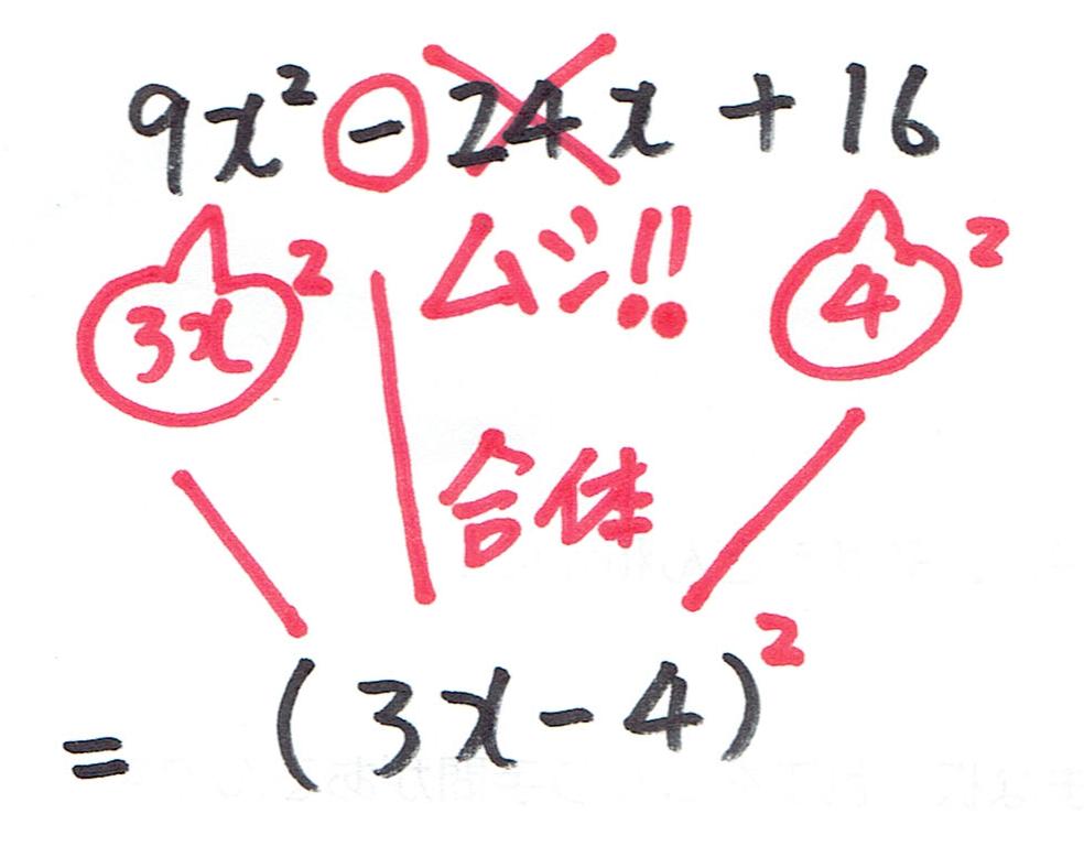 2乗の公式その2