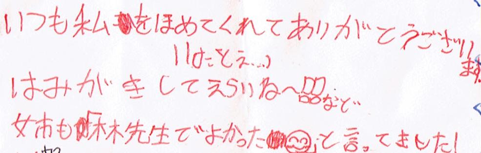 生徒さんの妹さんからのお手紙