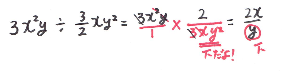 文字分数の割り算は文字も下にする。