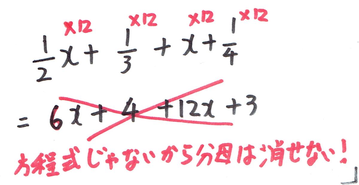 方程式はじゃないから分数は消せない!