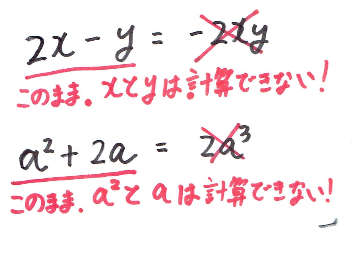 このまま。xとyは計算できない。aの二乗とaは計算できない