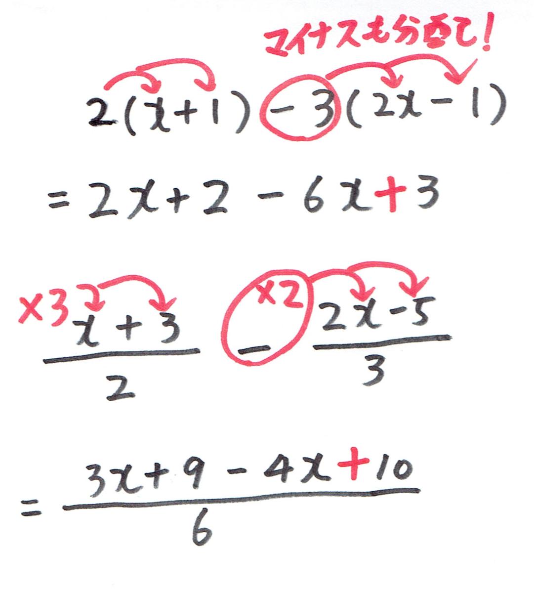 分配法則のミス。マイナスの分配を忘れずに。