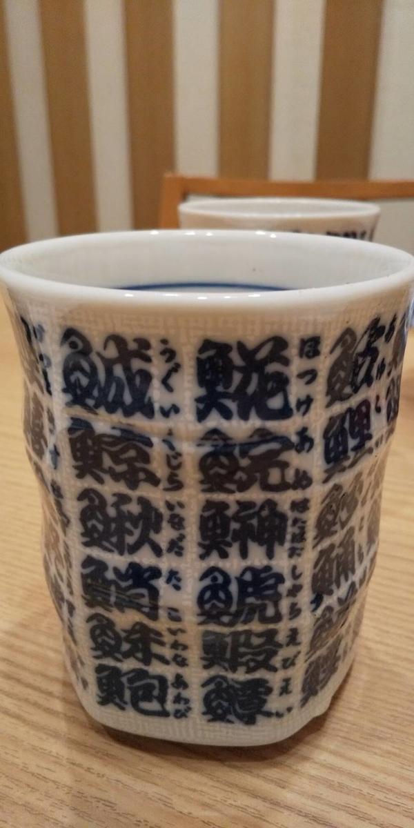 魚の漢字が書いてる湯呑