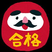 f:id:shusensei:20201205225011p:plain