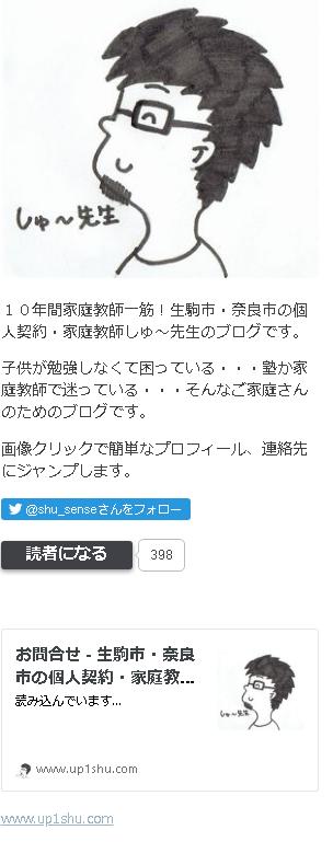 f:id:shusensei:20210220180711p:plain